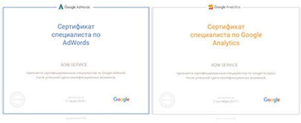 Сертификаты по Google Adwords и Analytics