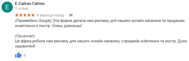 Отзыв компании Е-Свитло