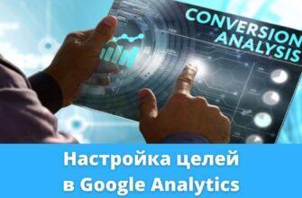Как настроить цели в Google Analytics