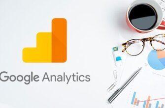Как настроить Google Analytics на сайте?