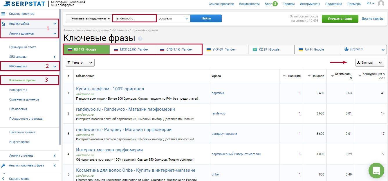 Экспортируем ключевые фразы конкурентов из Serpstat