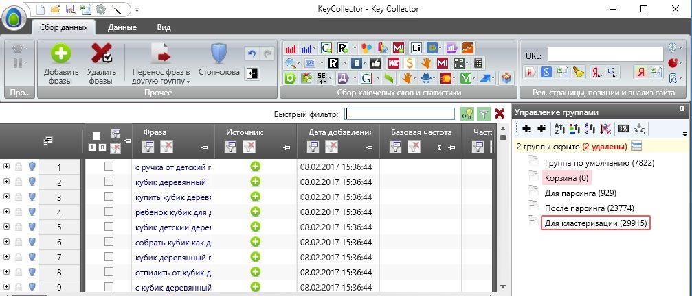Сбор семантического ядра в программе Key Collector
