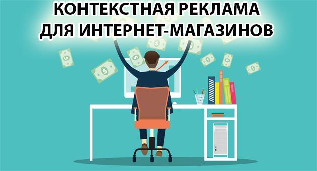 Контекстная реклама интернет-магазинов