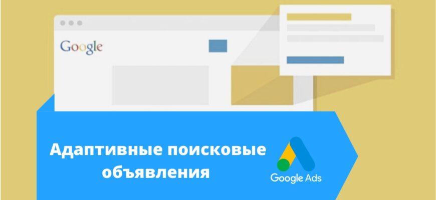 Адаптивні пошукові оголошення Google Ads