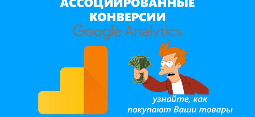 Асоційовані конверсії в Google Analytics