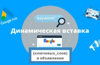 Динамічна вставка ключових слів в Google Ads