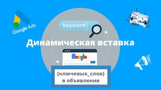 Динамическая вставка ключевых слов в Google Ads