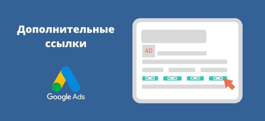 Додаткові посилання в Google AdWords