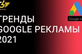 Головні тренди 2021 року в рекламі від Гугл