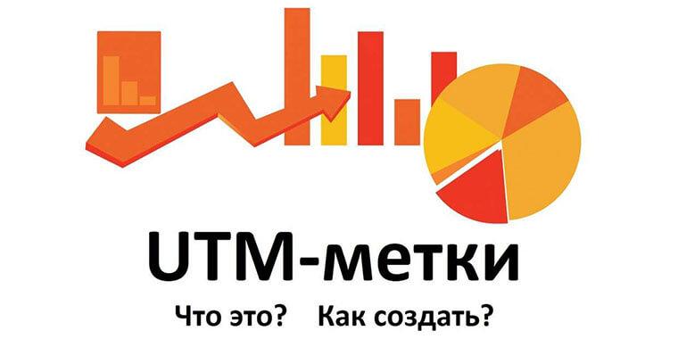 Как использовать UTM-метки?