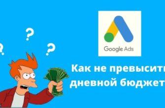 Как избежать перерасхода дневного бюджета в Google Ads