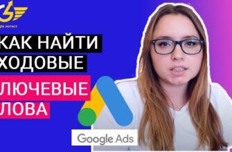 Как найти ходовые ключевые слова в Google Ads