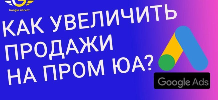 Как поднять продажи на Prom.ua?