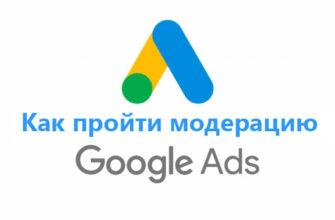 Как пройти модерацию в Google Ads