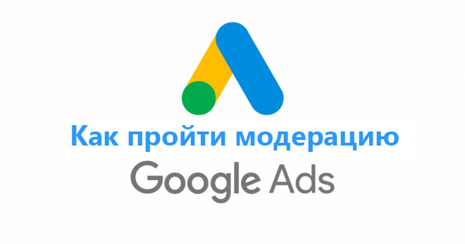 Як пройти модерацію в Google Ads