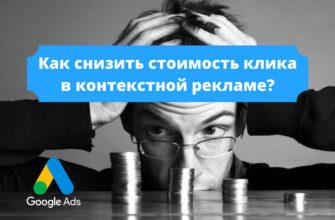 Як знизити вартість кліка в контекстній рекламі Google Ads?
