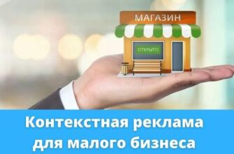 Контекстная реклама для малого бизнеса