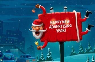 Контекстная реклама на Новый Год