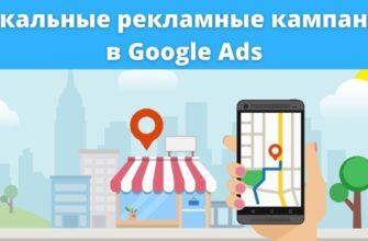 Локальная реклама в Google Ads