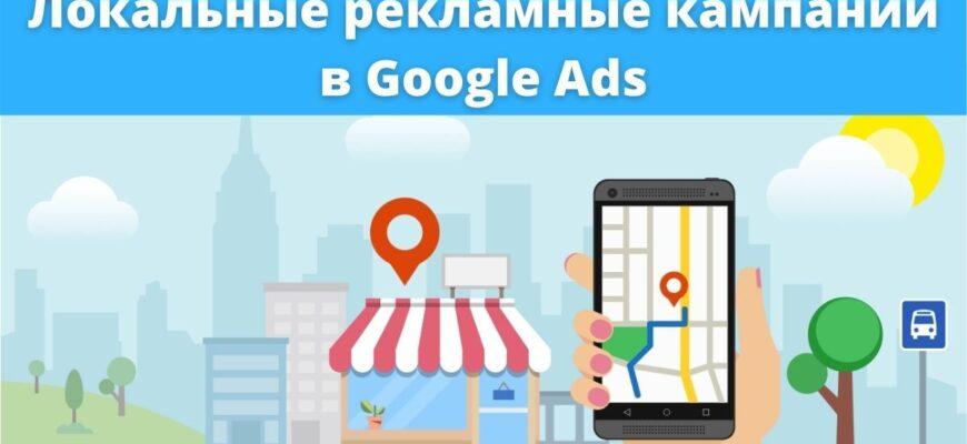 Локальна реклама в Google Ads