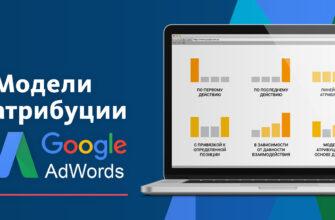 Модели атрибуции Google Ads