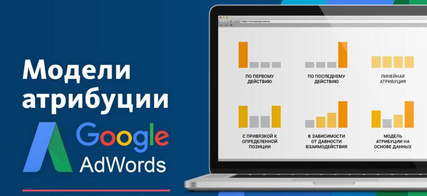Моделі атрибуції Google Ads