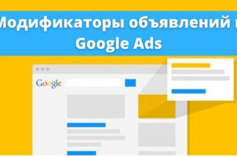 Модификаторы объявлений в Google Ads