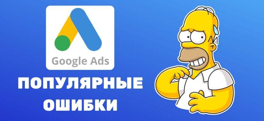 Помилки контекстної реклами