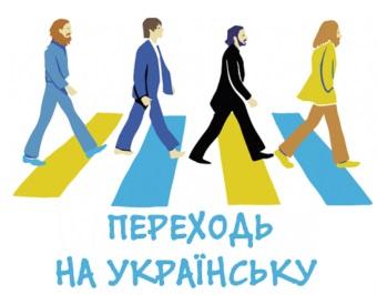 Переклад сайту на українську мову