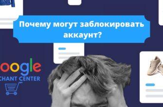 Чому можуть заблокувати Google Merchant Center