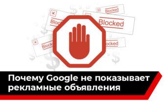 Чому не показуються оголошення Google AdWords