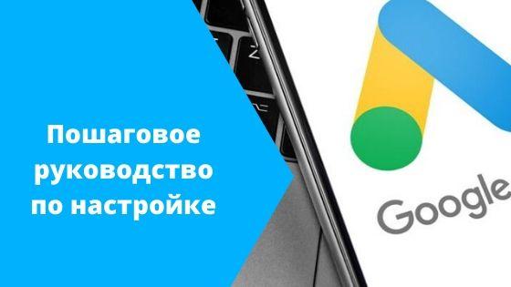 Покрокове керівництво по Google AdWords