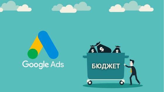 Прогноз бюджету в Google AdWords