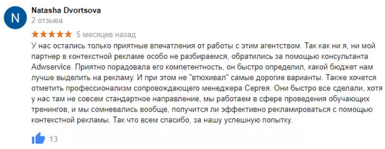 Отзыв Наташа Дворцова