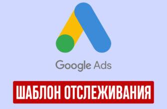 Шаблон відстеження Google Ads