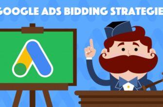 Стратегія призначення ставок в Google AdWords