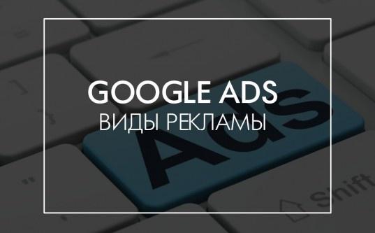 Типи рекламних кампаній в Google AdWords