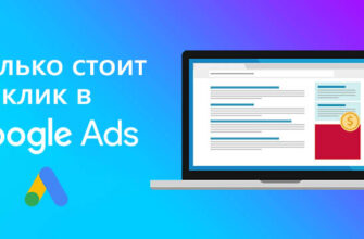 Цена клика в Google AdWords