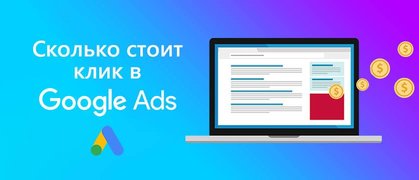 Ціна кліка в Google AdWords