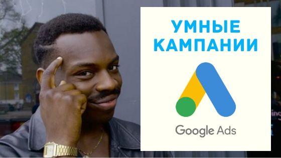 Розумні рекламні кампанії Google