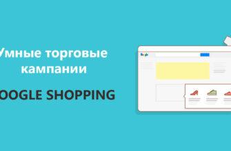 Розумні торгові кампанії Google Shopping