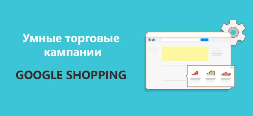 Умные торговые кампании Google Shopping