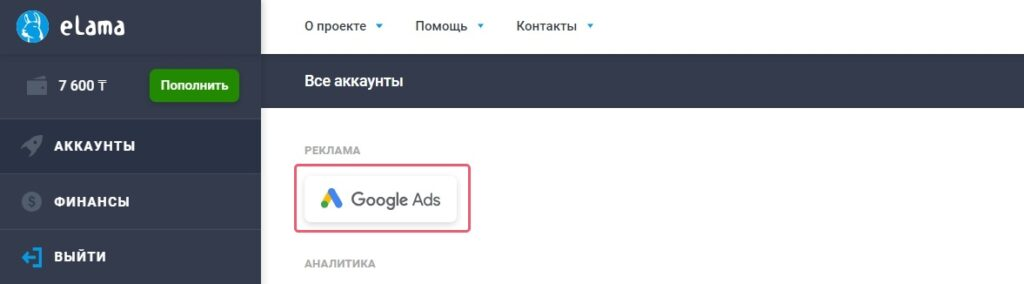 Биддер для Google Ads