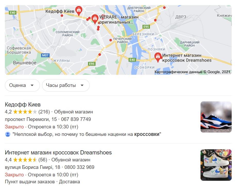 Рейтинг в Гугл мапі