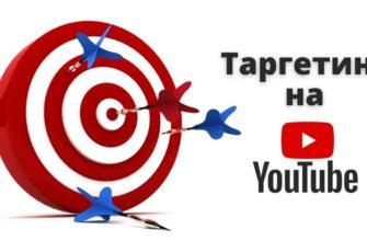Таргетинг на YouTube