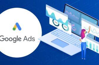 Как проверить работу специалиста по Google Ads?