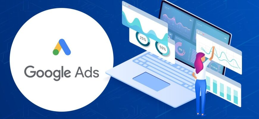 Як перевірити роботу фахівця з Google Ads?