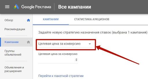 Налаштовуємо стратегію «Цільова ціна за конверсію» в Google Ads