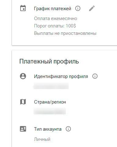 Платежный профиль аккаунта