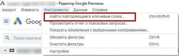 Пошук повторюваних ключових слів в Google Ads